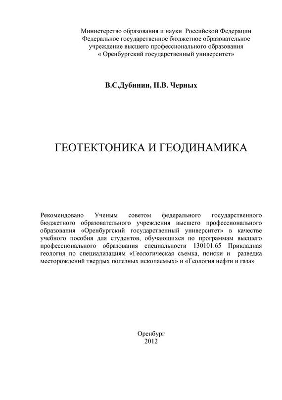 В. С. Дубинин Геотектоника и геодинамика в с дубинин геотектоника и геодинамика