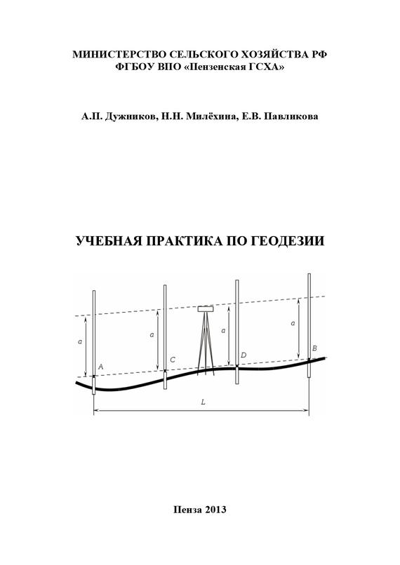 А. П. Дужников Учебная практика по геодезии а п дужников геодезия