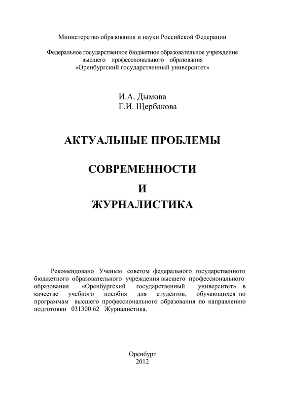 И. А. Дымова Актуальные проблемы современности и журналистика