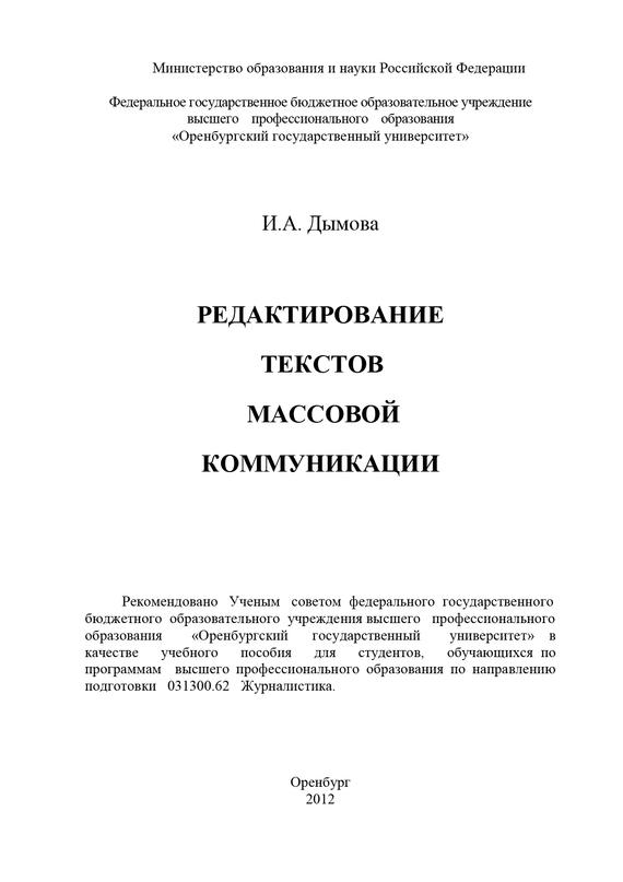 И. А. Дымова Редактирование текстов массовой коммуникации