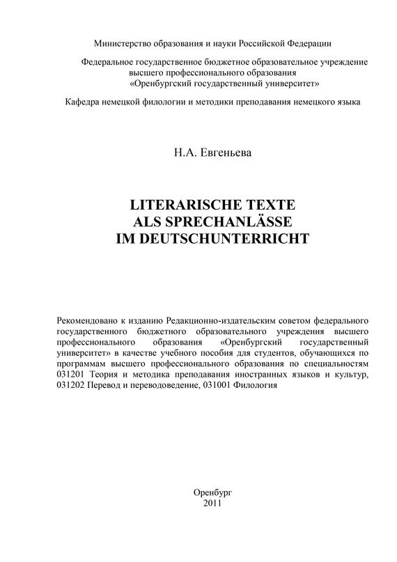 Наталья Евгеньева - Literarische Texte als Sprechanlässe im Deutschunterricht