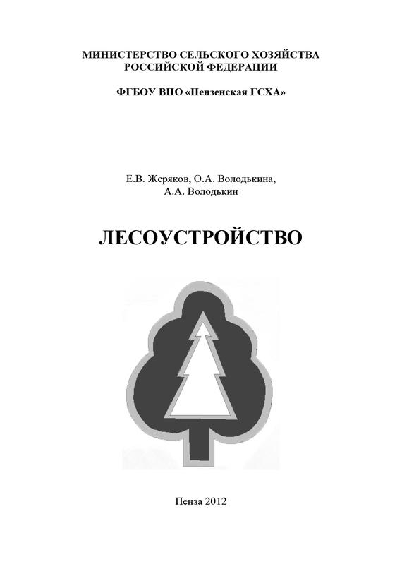 А. А. Володькин Лесоустройство тарифный план