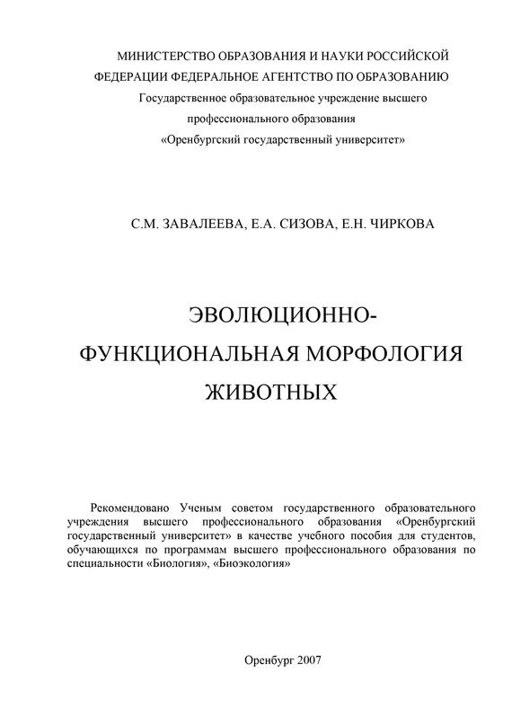 С. М. Завалеева Эволюционно-функциональная морфология животных с л кабак морфология человека
