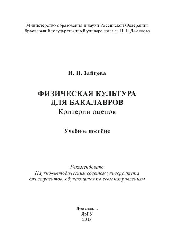 И. П. Зайцева бесплатно
