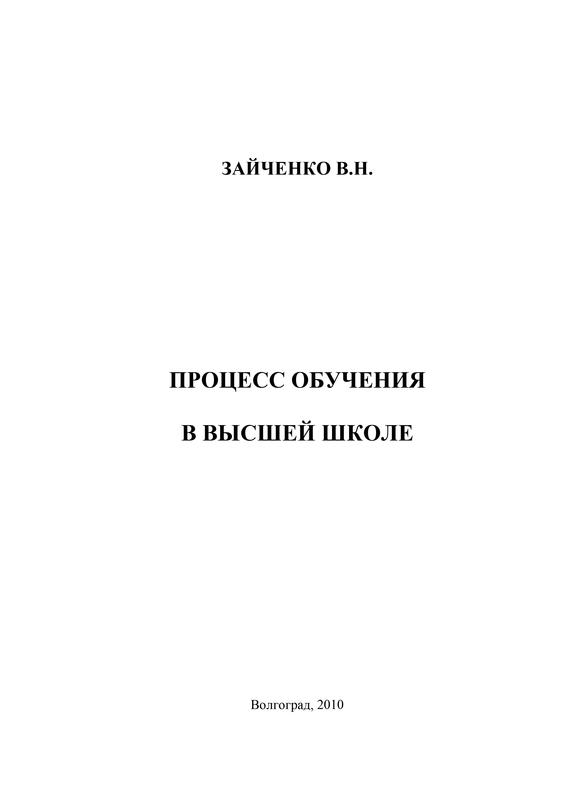 Валерия Зайченко - Педагогический процесс в высшей школе
