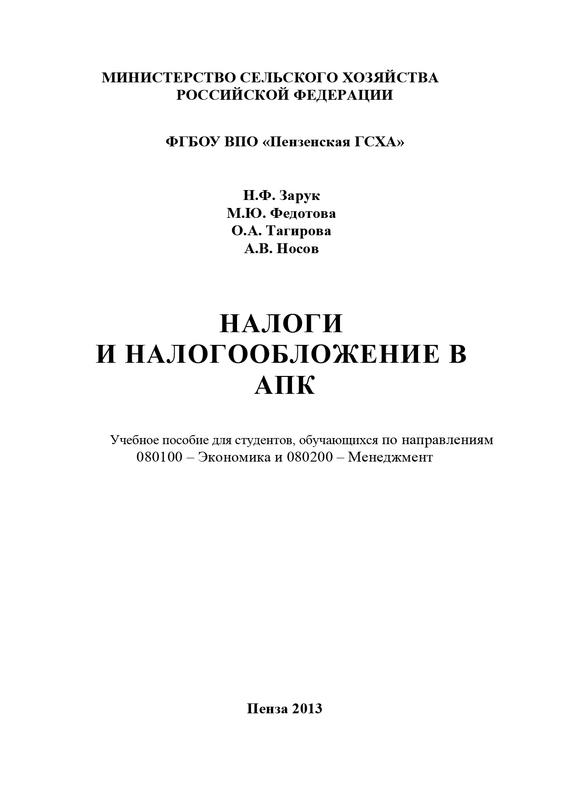 Ольга Тагирова, Наталья Зарук - Налоги и налогообложение в АПК