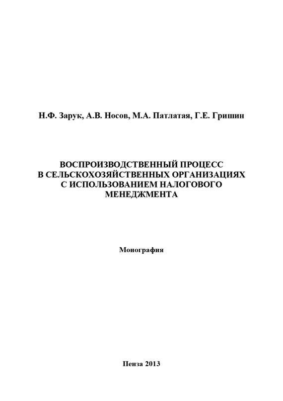 Марина Патлатая, Наталья Зарук - Воспроизводственный процесс в сельскохозяйственных организациях с использованием налогового менеджмента