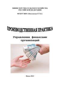 Зарук, Н. Ф.  - Производственная практика. Управление финансами организаций