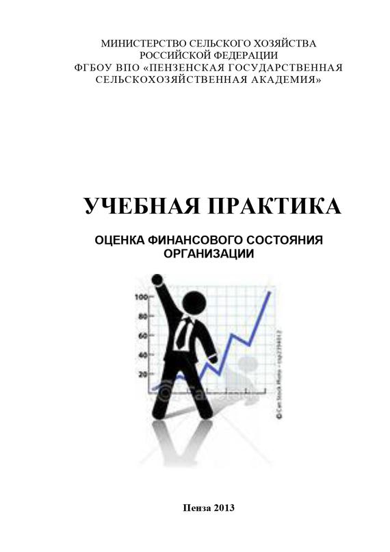 Учебная практика. Оценка финансового состояния организации