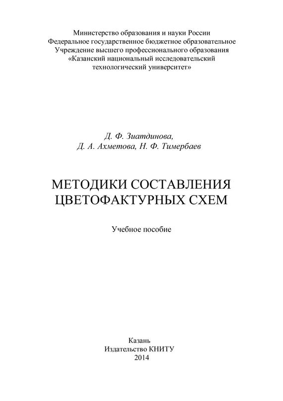Д. Ахметова, Наиль Тимербаев - Методики составления цветофактурных схем