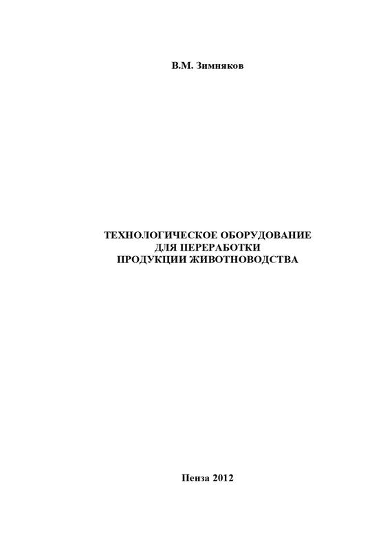 Владимир Зимняков Технологическое оборудование для переработки продукции животноводства для эпиляции лазер оборудование