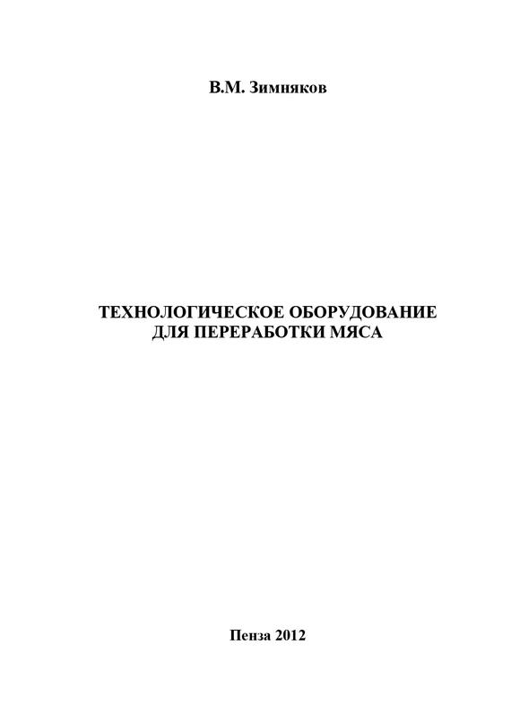 Владимир Зимняков Технологическое оборудование для переработки мяса