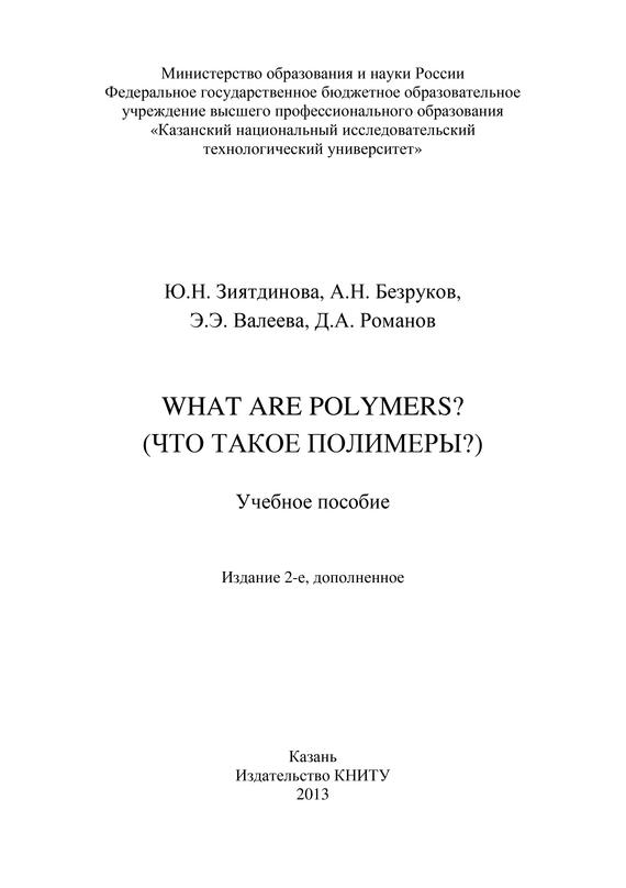 А. Н. Безруков What are Polymers? (Что такое полимеры?)