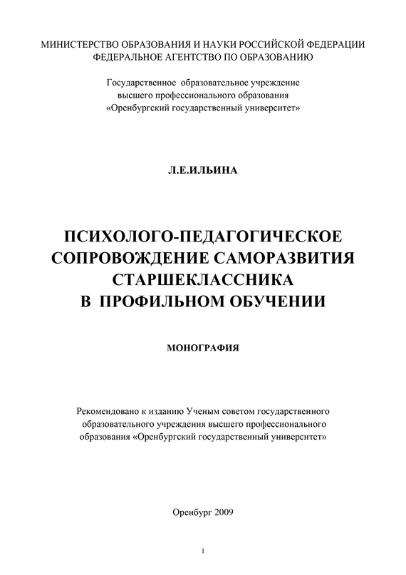 Л. Е. Ильина Психолого-педагогическое сопровождение саморазвития старшеклассника в профильном обучении