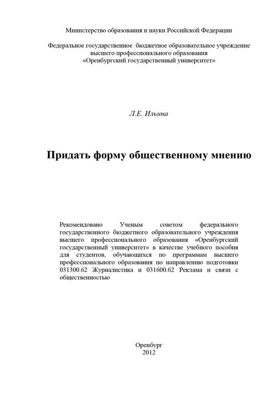 Л. Е. Ильина Придать форму общественному мнению л в доровских древнегреческий язык учебное пособие