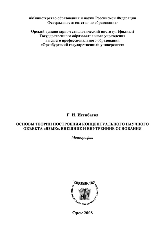 Г. И. Исенбаева