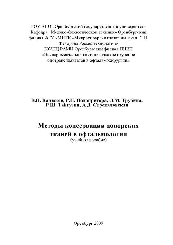 Коллектив авторов Методы консервации донорских тканей в офтальмологии