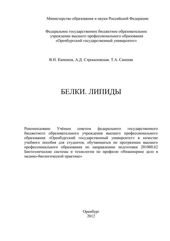 В. Н. Канюков Белки. Липиды