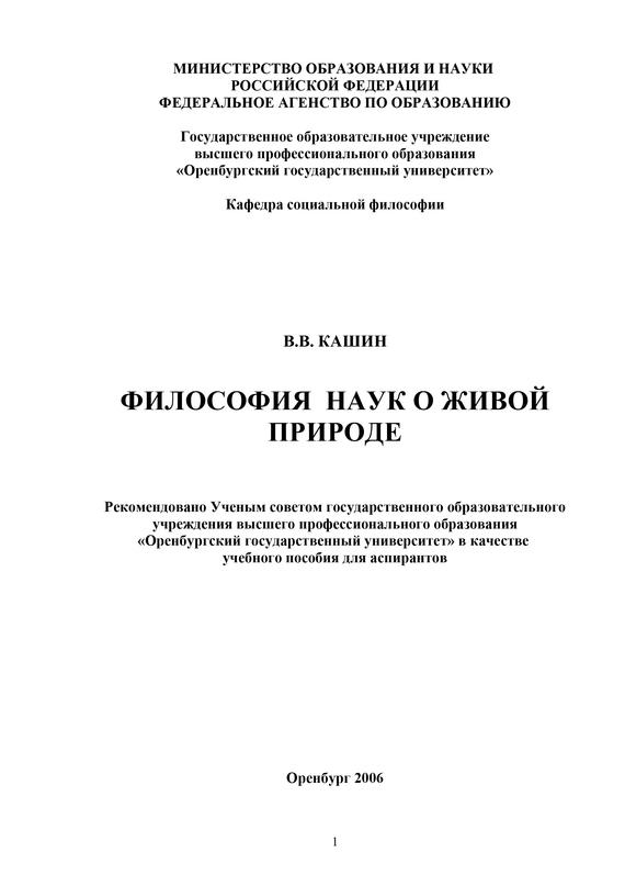 В. В. Кашин Философия наук о живой природе