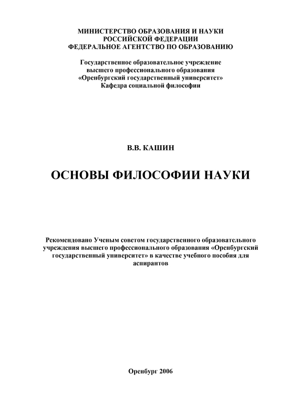 В. В. Кашин Основы философии науки в г борзенков философия науки на пути к единству науки