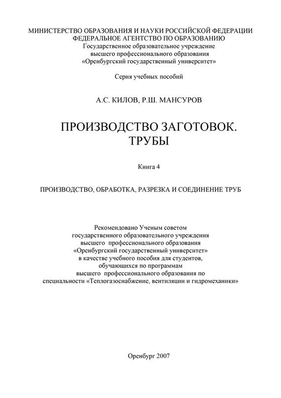 А. С. Килов Производство заготовок. Трубы л в седых технология конструкционных материалов