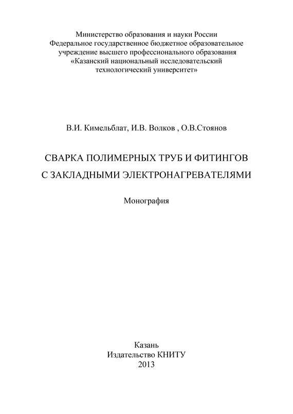 И. В. Волков Сварка полимерных труб и фитингов с закладными электронагревателями