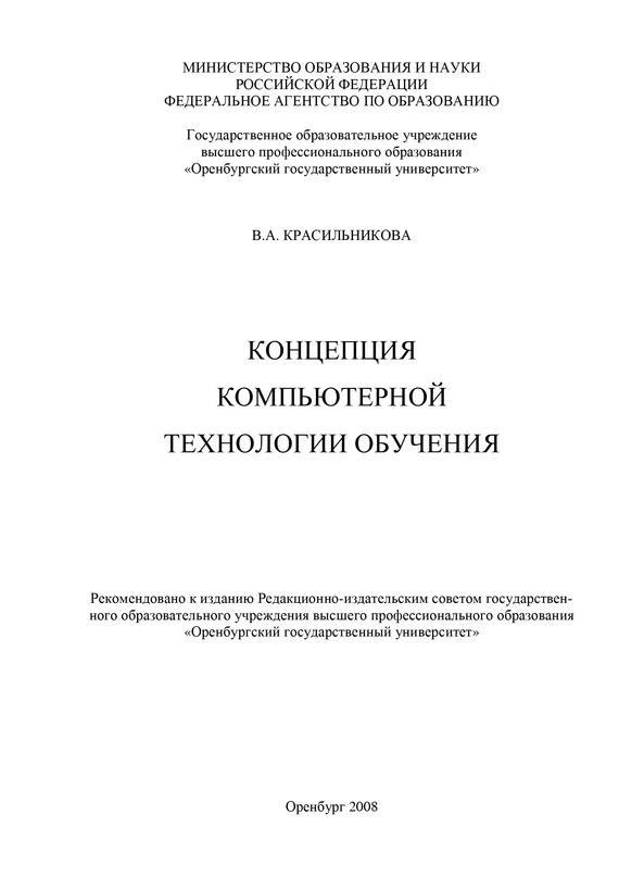 В. А. Красильникова