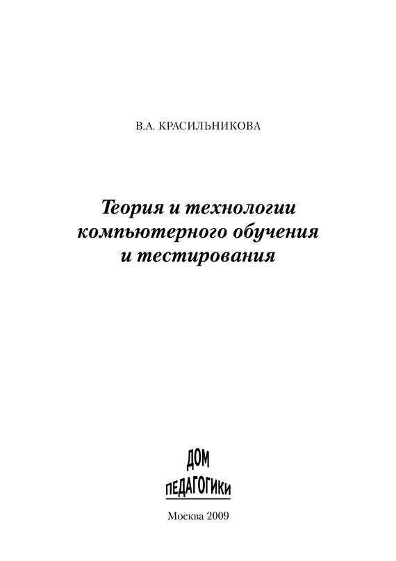 В. А. Красильникова бесплатно