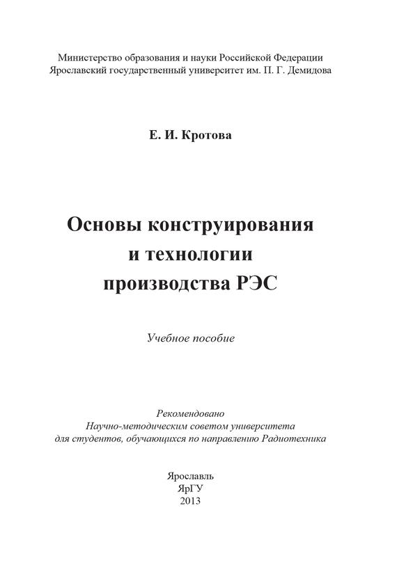 Елена Кротова бесплатно