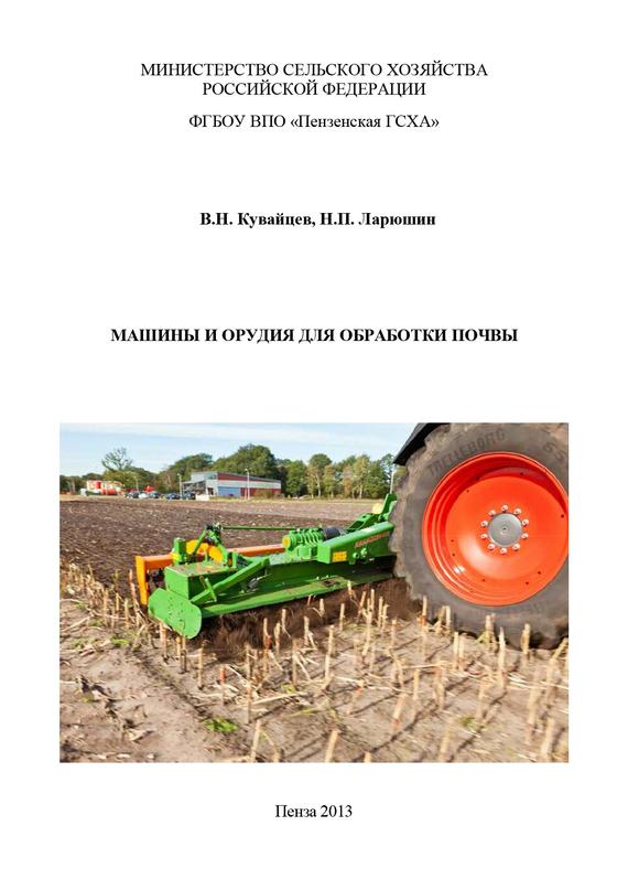В. Н. Кувайцев Машины и орудия для обработки почвы