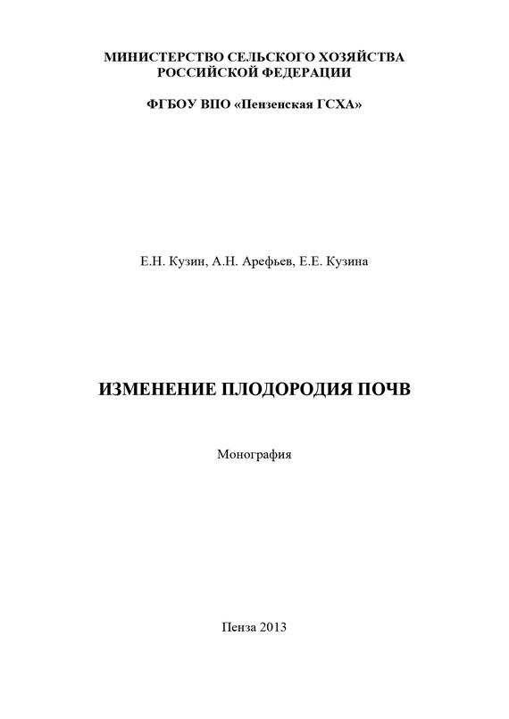 А. Н. Арефьев бесплатно