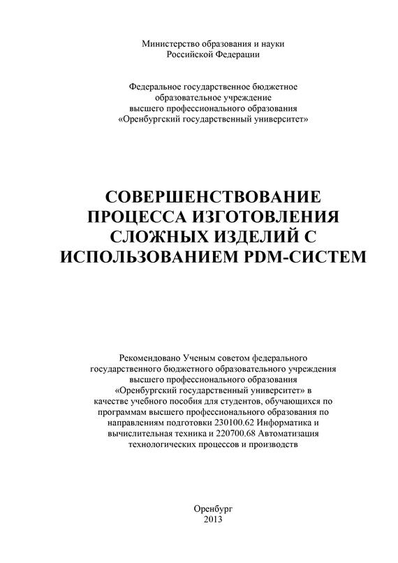 Коллектив авторов Совершенствование процесса изготовления сложных изделий с использованием PDM-систем stels pdm 361 l