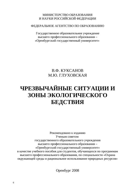 М. Ю. Глуховская бесплатно