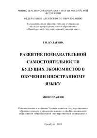Кулагина, Т. И.  - Развитие познавательной самостоятельности будущих экономистов в обучении иностранному языку