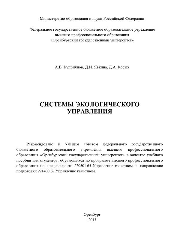 Дина Явкина, Дмитрий Косых - Системы экологического управления