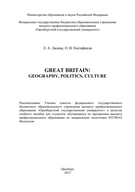 Л. А. Ласица Great Britain: geography, politics, culture