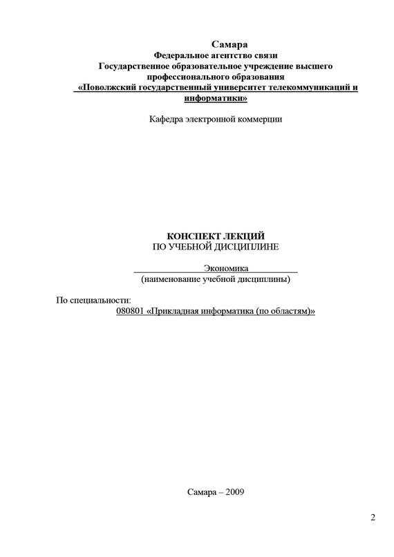 Р. А. Логуа Конспект лекций по учебной дисциплине «Экономика» александр войтов экономика общий курс