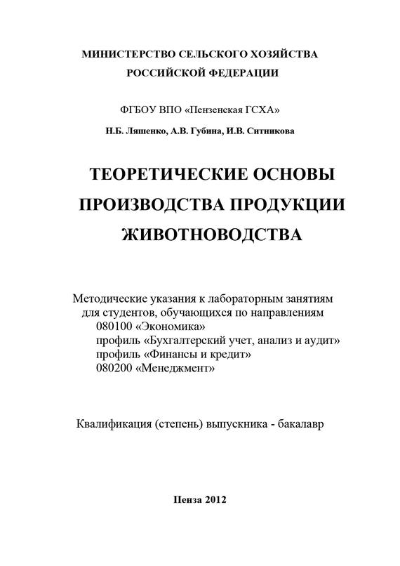 Обложка книги Теоретические основы производства продукции животноводства, автор Губина, Алла