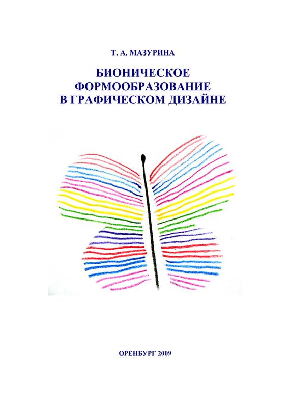 Т. А. Мазурина бесплатно