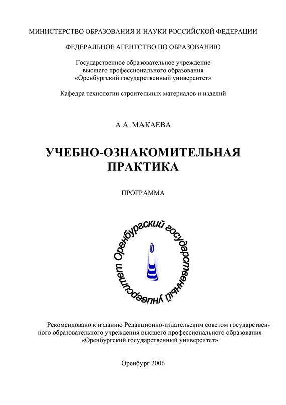 А. А. Макаева Учебно-ознакомительная практика