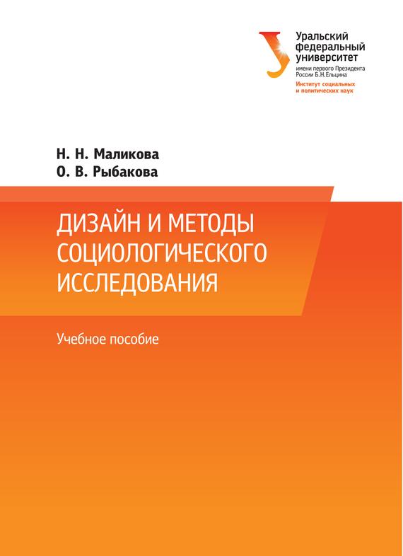 Н. Н. Маликова Дизайн и методы социологического исследования