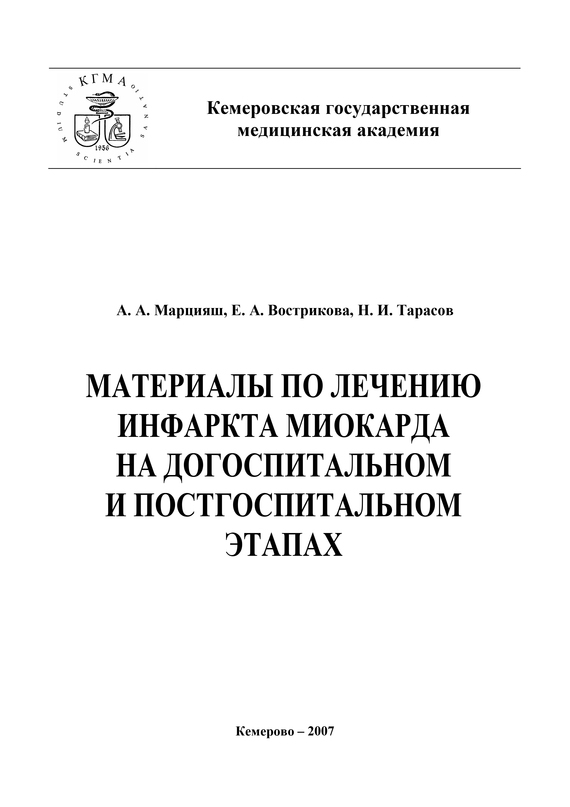 Николай Тарасов, Алексей Марцияш - Материалы по лечению инфаркта миокарда на догоспитальном и постгоспитальном этапах