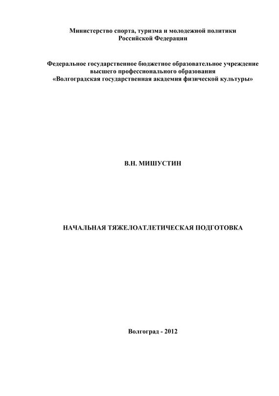 В. Мишустин бесплатно