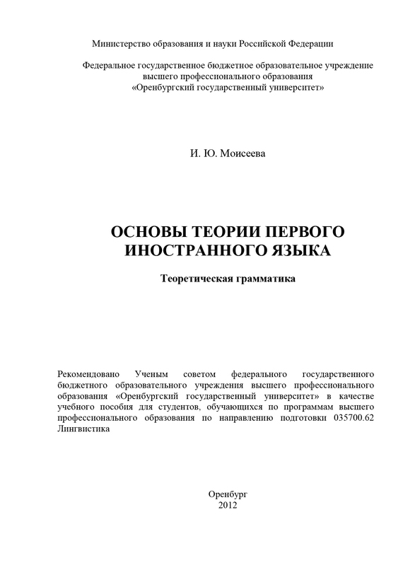 И. Ю. Моисеева