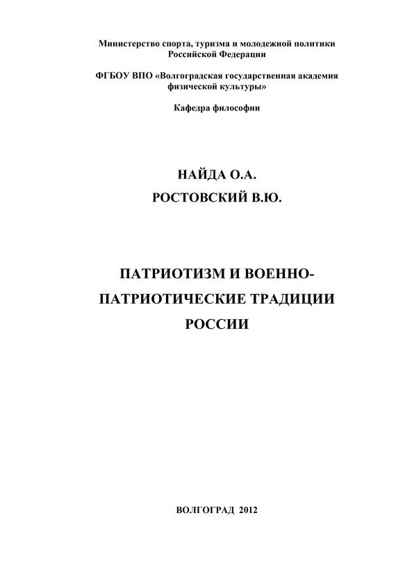 Олег Найда, В. Ростовский - Патриотизм и военно-патриотические традиции России