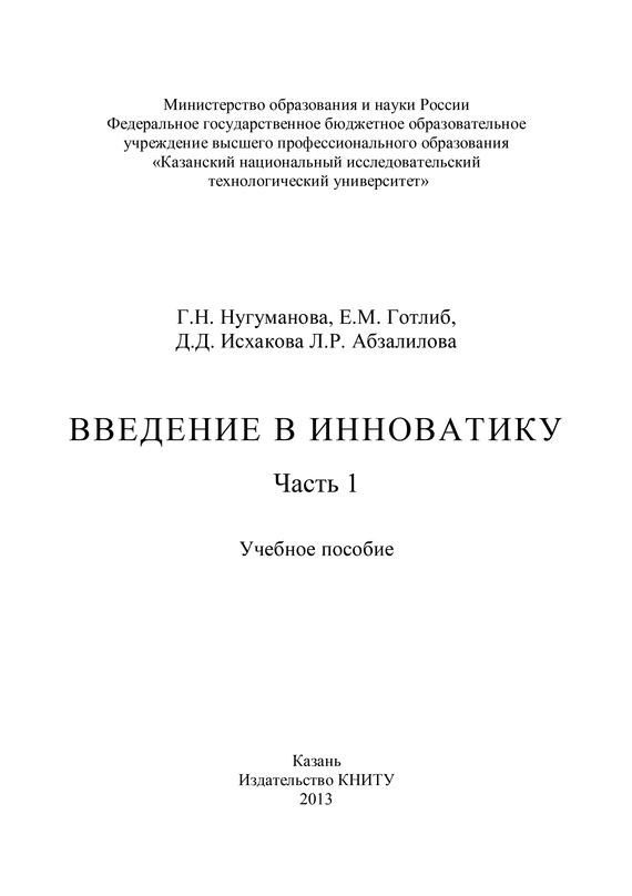 Л. Абзалилова Введение в инноватику. Часть 1 введение в концептологию учебное пособие
