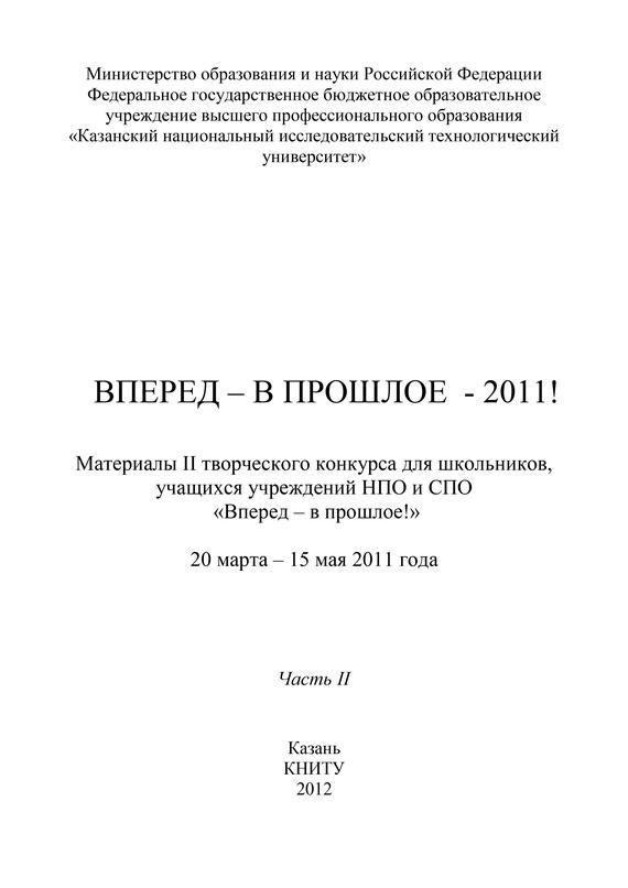 Коллектив авторов Вперед – в прошлое – 2011! Часть 2 сеат алхамбра 2011 у дилера