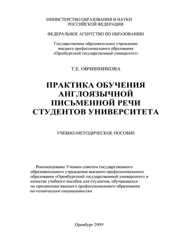 Т. Е. Овчинникова