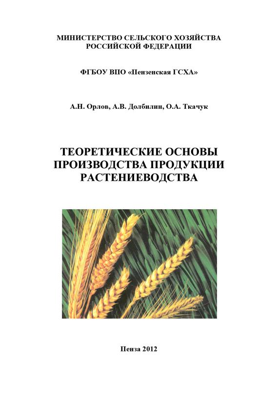 Анатолий Орлов, Александр Долбилин - Теоретические основы производства продукции растениеводства