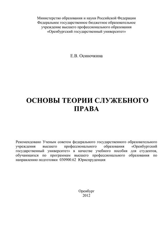 Е. В. Осиночкина Основы теории служебного права lip smacker